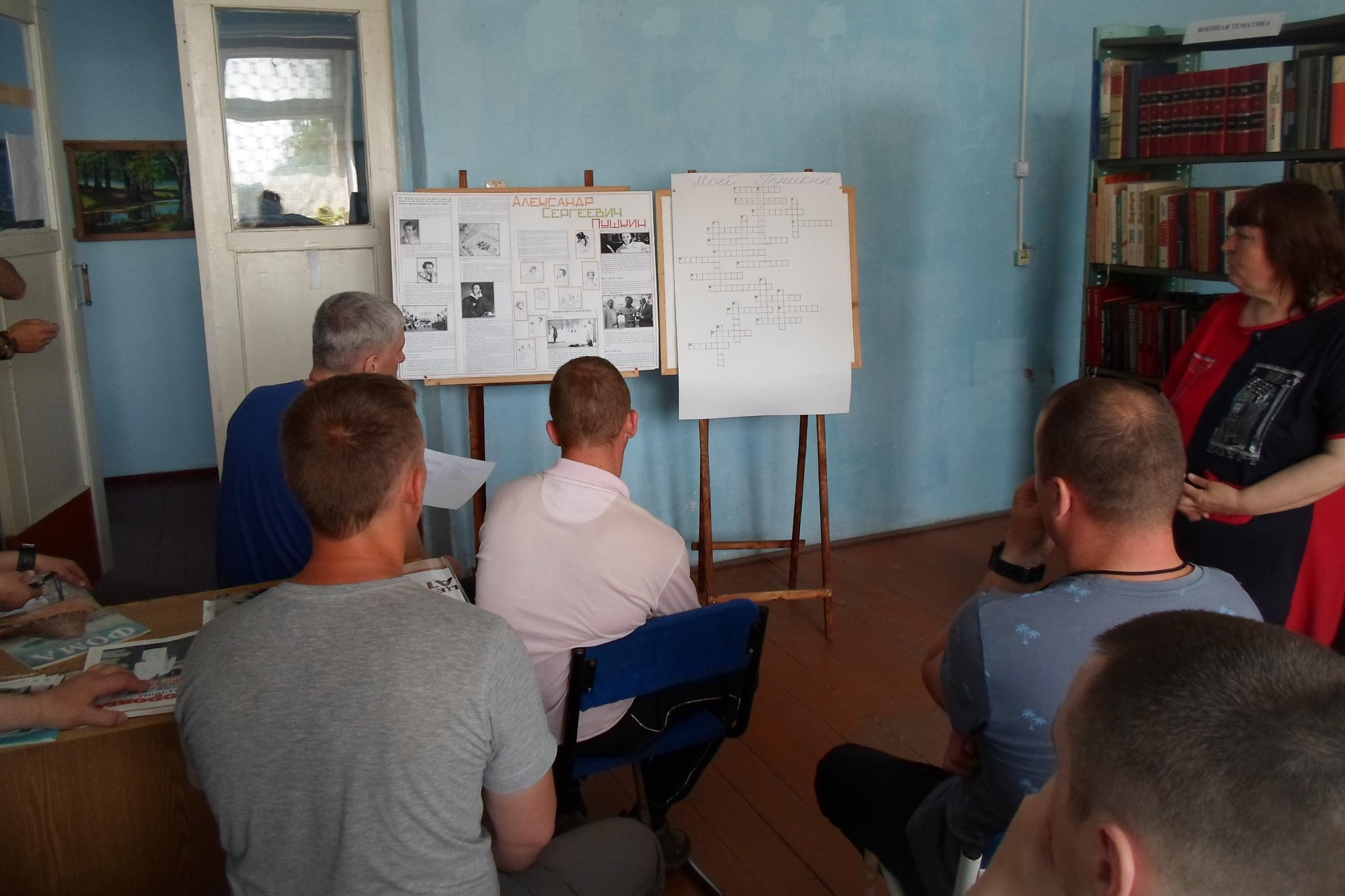 Осужденным исправительных учреждений Вологодской области рассказали о жизни и творчестве Александра Сергеевича Пушкина